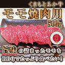 くまもとASOあか牛 モモ焼肉用 500g◆焼肉/バーベキュー/BBQ/ギフト/お祝い/入学祝い/行楽/褐牛/希少和牛