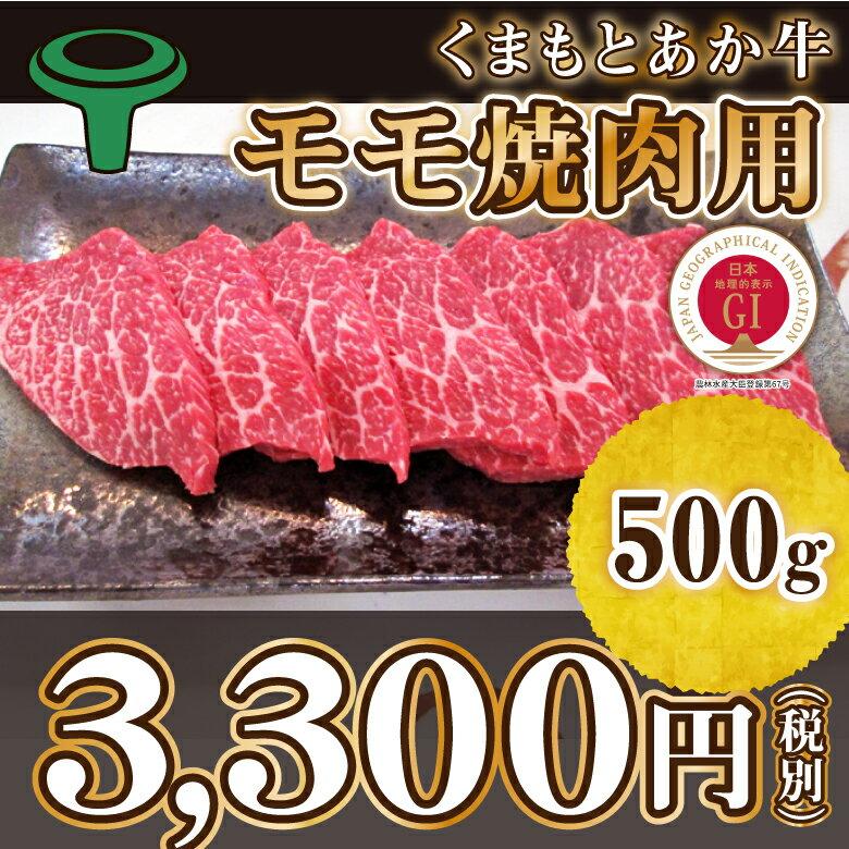 くまもとASOのあか牛 モモ焼肉用 500g 熊本 あか牛 牛肉 焼肉 バーベキュー ギフト お祝い 入学祝い 行楽 褐牛 和牛