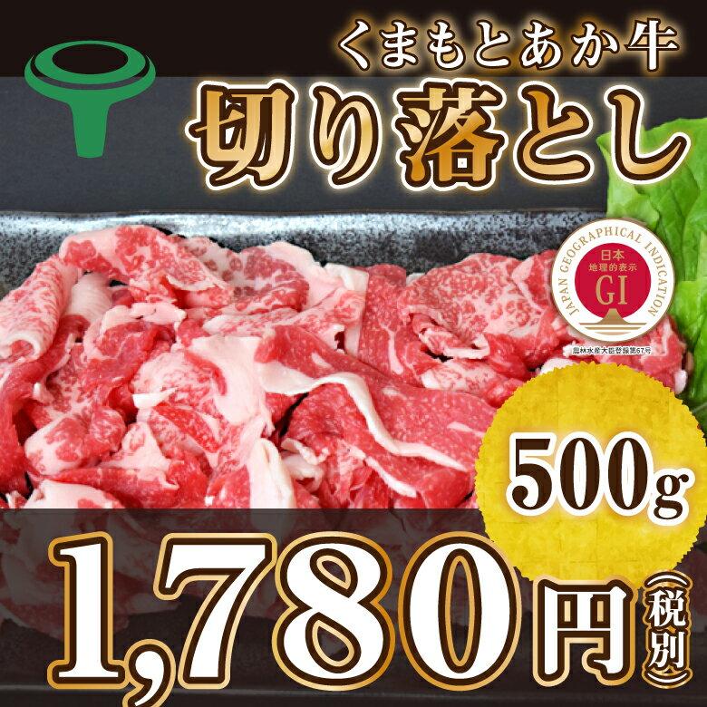 くまもとASOのあか牛 切り落とし 500g 熊本 あか牛 牛肉 牛丼 格安