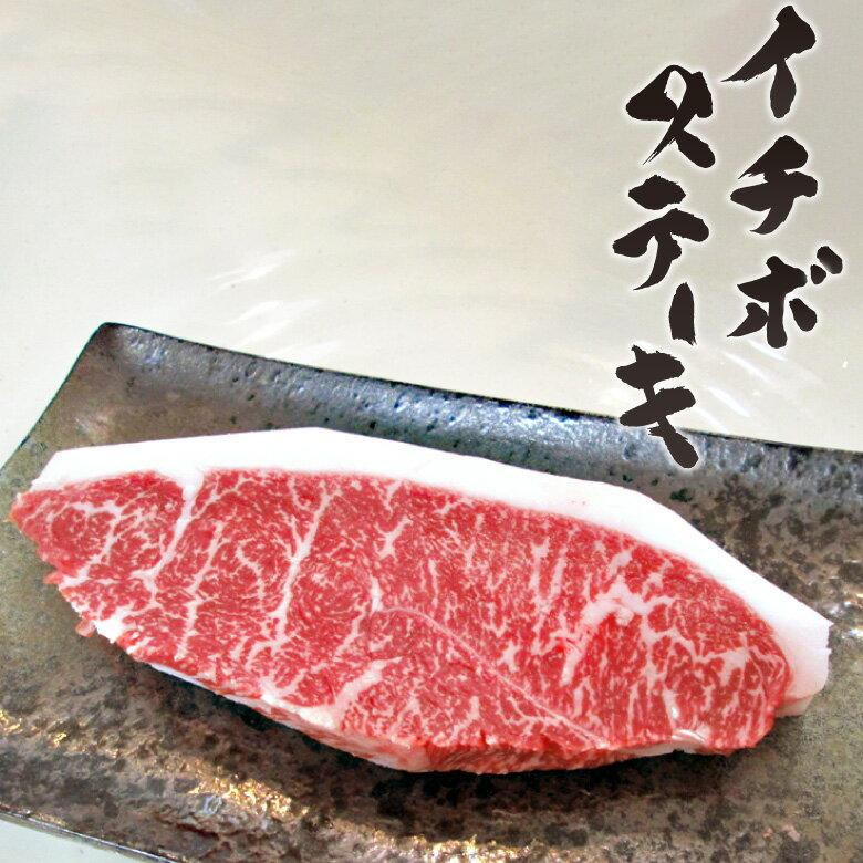 くまもと 県産牛 厳選イチボステーキ 200g×2 数量限定 ステーキ ギフト 贈り物 父の日 希少部位 柔らか 2枚セット 熊本県 自社牧場