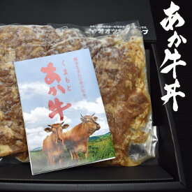 くまもとあか牛 あか牛丼の具 熊本 レトルト ごちそう お歳暮 ギフト プレゼント お祝い 褐牛 和牛 冷凍