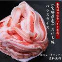 【送料無料】宮崎県産おいも豚 バラスライス600g 豚肉 お肉 豚バラ お好み焼き 豚汁 焼きそば 野菜炒め 煮込…