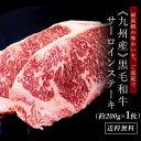 【送料無料】九州産黒毛和牛メス牛サーロインステーキ 九州産 黒毛和牛 和牛 お肉 サーロイン ステーキ 美味し…
