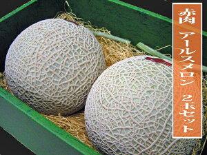 赤肉アールスメロン(赤肉メロン・メロン) 2玉 化粧箱入り 【九州・熊本・宮崎】 【RCP】
