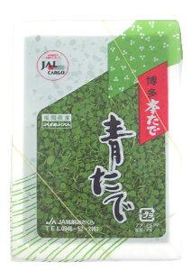 九州産 青たで 福岡産 1P 無農薬 九州の安心・安全な野菜! 九州のやさい・ヤサイ・野菜