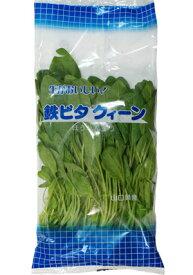 サラダほうれん草(ほうれんそう・ホーレン草・ほうれん草) 1袋  サラダ野菜! 【山口産】
