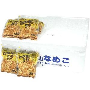 【箱売り】 なめこ(ナメコ) 1箱(100g×50袋入り) 長崎産 【業務用・大量販売】【RCP】