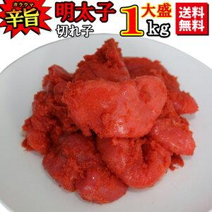 辛子明太子1kg