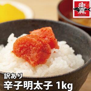 訳あり辛子明太子 1kg 切れ子【送料無料 めんたいこ 切子 ばら子 】