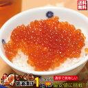 鱒いくら醤油漬け1kg(500g×2P)【送料無料 イクラ 海鮮丼 いくら】 魚真