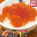 鱒いくら醤油漬け1kg(500g×2P)【送料無料 イクラ 海鮮丼 いくら】