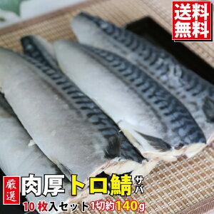 厳選 トロ鯖 訳あり 10枚入り(1枚 約140g)【送料無料 とろさば トロサバ 鯖 さば 塩鯖 サバ 塩サバ 切り身 切身 美味しい おいしい お取り寄せグルメ】魚真