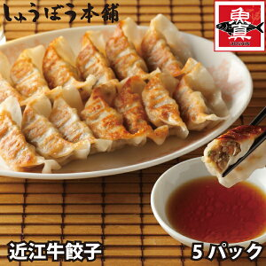 しゅうぼう本舗近江牛餃子5パック【ぎょうざ近江牛中華】