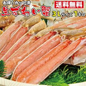 生ずわい蟹 3Lサイズ 1kg ズワイガニ 脚 生 ズワイ蟹 かに カニ ずわい蟹 ズワイ カニしゃぶ 焼き蟹 カニ鍋 ハーフポーション お取り寄せグルメ 海鮮 取り寄せ 美味しいもの 父の日ギフト 食べ物 冷凍 魚真 送料無料