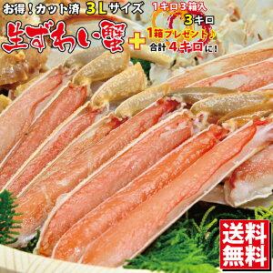 【送料無料】生ずわい蟹 3Lサイズ 3kg(1kg入3箱セット)【1箱プレゼント合計4箱に!】【かに カニ ずわい蟹】 魚真