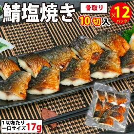 さば塩焼き 12パック (1パック10切入) 骨なし 切り身 鯖 サバ 焼きサバ 焼き鯖 焼き魚 焼魚 冷凍食品 魚 冷凍 調理済み お徳用 業務用 お弁当 おかず 送料無料 魚真