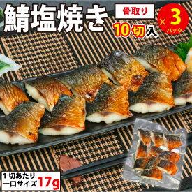 さば塩焼き 3パック (1パック10切入) 骨なし 切り身 鯖 サバ 焼きサバ 焼き鯖 魚 冷凍 調理済み お徳用 業務用 お弁当 送料無料 魚真