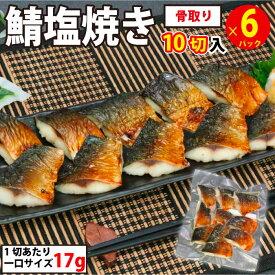 さば塩焼き 6パック (1パック10切入) 骨なし 切り身 鯖 サバ 焼きサバ 焼き鯖 焼き魚 焼魚 冷凍食品 魚 冷凍 調理済み お徳用 業務用 お弁当 おかず 送料無料 魚真