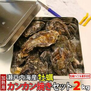 瀬戸内海産 牡蠣 カンカン焼きセット 2kg (1缶に約24個〜36個) 殻付き カキ かき 鮮魚 缶 BBQ ギフト