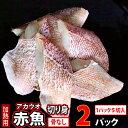 赤魚 (骨取) (無塩) 真空冷凍 10切入 (1切80g×5切入×2パック) あかうお アカウオ 骨なし 骨無 業務用 魚真