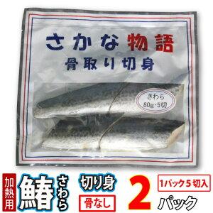 さわら (骨取) (無塩) 真空冷凍 10切入 (1切80g×5切入×2パック) 鰆 サワラ 骨なし 骨無 業務用 魚真