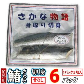 さわら (骨取) (無塩) 真空冷凍 30切入 (1切80g×5切入×6パック) 鰆 サワラ 骨なし 骨無 業務用 魚真