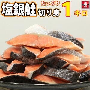 塩銀鮭 切身 1kg(約15切入) 切り身 さけ しゃけ 鮭 魚 きりみ 冷凍 訳あり 加熱用 お徳用 業務用 業務用食材 食品 食べ物 まとめ買い お取り寄せ 送料無料 コロナ応援 魚真