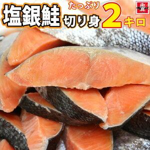 塩銀鮭 切身 2kg(約15切入×2パック) 切り身 さけ 鮭 きりみ 訳あり 加熱用 お徳用 業務用 送料無料 コロナ応援 魚真