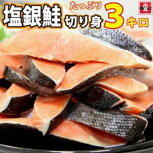 塩銀鮭 切身 3kg(約15切入×3パック) 切り身 さけ 鮭 きりみ 訳あり 加熱用 お徳用 業務用 送料無料 コロナ応援 魚真