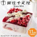 銀座千疋屋 ストロベリーアイスケーキ 11cm 洋酒使用有り アイス お歳暮 スイーツ かわいい おしゃれ 千疋屋 ケーキ …