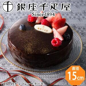 銀座千疋屋 ベリーのチョコレートケーキ 直径15cm プレゼント スイーツ 千疋屋 ケーキ チョコ 洋菓子 デザート 手土産 お祝い 誕生日 おすすめ 贈答品 チョコレート 高級 冷凍 内祝い お礼 ギ