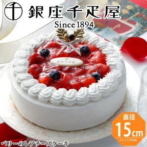 銀座千疋屋 ベリーのレアチーズケーキ 直径15cm プレゼント スイーツ 千疋屋 ケーキ チョコ 洋菓子 デザート 手土産 お祝い 誕生日 おすすめ 贈答品 高級 冷凍 内祝い お礼 ギフト