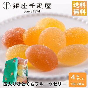 「銀座千疋屋」 缶入りひとくちフルーツゼリー 4缶セット バレンタイン ホワイトデー ギフト プレゼント