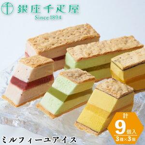 銀座千疋屋 銀座ミルフィーユアイス 9個 (3種×3個) 詰め合わせ セット アイスクリーム 高級 美味しい お取り寄せスイーツ おしゃれ ギフト 手土産 贈答品 父の日ギフト