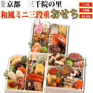 予約商品 おせち 京都 三千院の里 ミニ 3段重 42品目 2人前 和風 京料理 送料無料 冷蔵 高級 オードブル セット 内祝い お歳暮