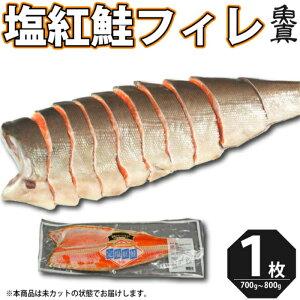 塩紅鮭 フィレ 1枚 (700g から 900g) 塩鮭 紅サケ べにさけ 鮭 しゃけ シャケ 甘塩 きりみ 切り身 魚 冷凍 お取り寄せ 加熱用 お徳用 業務用 送料無料 魚真