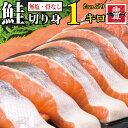 サーモン 鮭 サーモン シャケ 1kg さけ サケ しゃけ きりみ 切り身 切身 無塩 骨なし 骨なし魚 魚 さかな 加熱用 お徳…