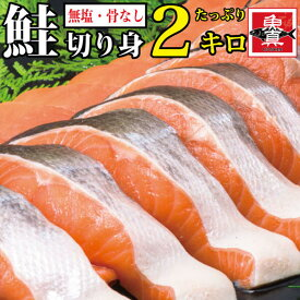 サーモン 鮭 サーモン シャケ 2kg さけ サケ しゃけ きりみ 切り身 切身 無塩 骨なし 骨なし魚 魚 さかな 加熱用 お徳用 業務用 業務用食材 冷凍 送料無料 魚真