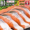 サーモン 鮭 サーモン シャケ 3kg さけ サケ しゃけ きりみ 切り身 切身 無塩 骨なし 骨なし魚 魚 さかな 加熱用 お徳…