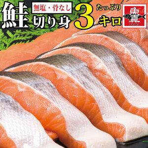 アトランサーモン 鮭 サーモン シャケ 3kg さけ サケ しゃけ きりみ 切り身 切身 無塩 骨なし 骨なし魚 魚 さかな 加熱用 お徳用 業務用 業務用食材 冷凍 送料無料 魚真