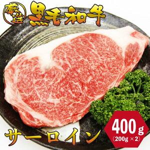 黒毛和牛 サーロイン ステーキ 800g (200g×4枚) 厳選 焼肉 パーティ バーベキュー お肉 お取り寄せ お取り寄せグルメ