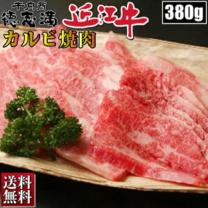 近江牛 カルビ 380g 焼き肉 ギフト 焼肉 BBQ バーベキュー お肉 厳選 お取り寄せ お取り寄せグルメ