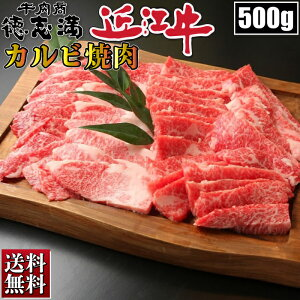 近江牛 カルビ 500g 焼き肉 ギフト 焼肉 BBQ バーベキュー お肉 厳選 お取り寄せ お取り寄せグルメ