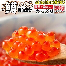 鱒いくら 醤油漬け 500g (250g×2P)【イクラ 海鮮丼 いくら】