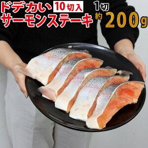 ドデカい サーモンステーキ 200g 10切れ 2kg 甘塩 大きな切り身 さけ 鮭 きりみ 加熱用 お徳用 業務用 送料無料