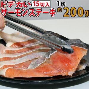 ドデカい サーモンステーキ 200g 15切れ 3kg 甘塩 大きな切り身 さけ 鮭 きりみ 加熱用 お徳用 業務用 送料無料