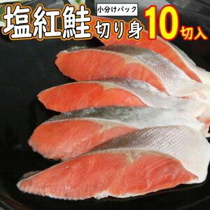 天然 塩紅鮭 切り身 2パック(10切) (1切あたり70〜80g) 甘塩 紅鮭 切身 べにさけ きりみ さけ 鮭 加熱用 お徳用 業務用 父の日 魚真