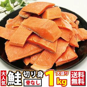 訳あり じゃない サーモン 切り身 1kg (1切約60g〜90g) 骨なし 無塩 切り身 さけ 鮭 きりみ 加熱用 お徳用 業務用 送料無料 魚真