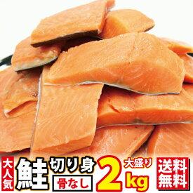 訳あり じゃない サーモン 切り身 2kg (1切約60g〜90g) 骨なし 無塩 切り身 さけ 鮭 きりみ 加熱用 お徳用 業務用 送料無料 魚真