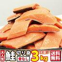 訳あり じゃない サーモン 切り身 3kg (1切約60g〜90g) 骨なし 無塩 切り身 さけ 鮭 きりみ 加熱用 お徳用 業務用 送…